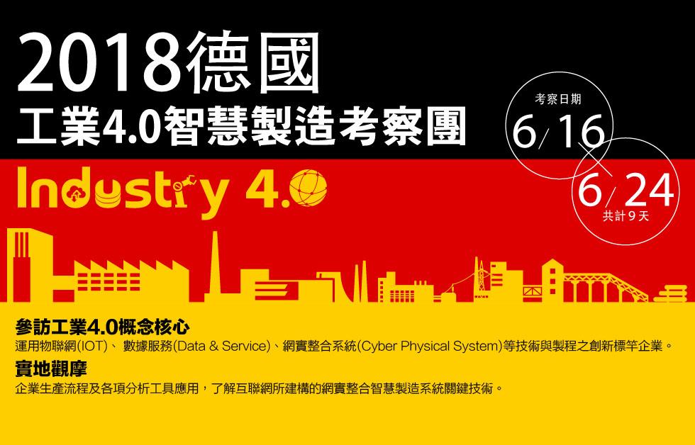 2018德國工業4.0智慧製造考察團 中國生產力中心顧問隨團
