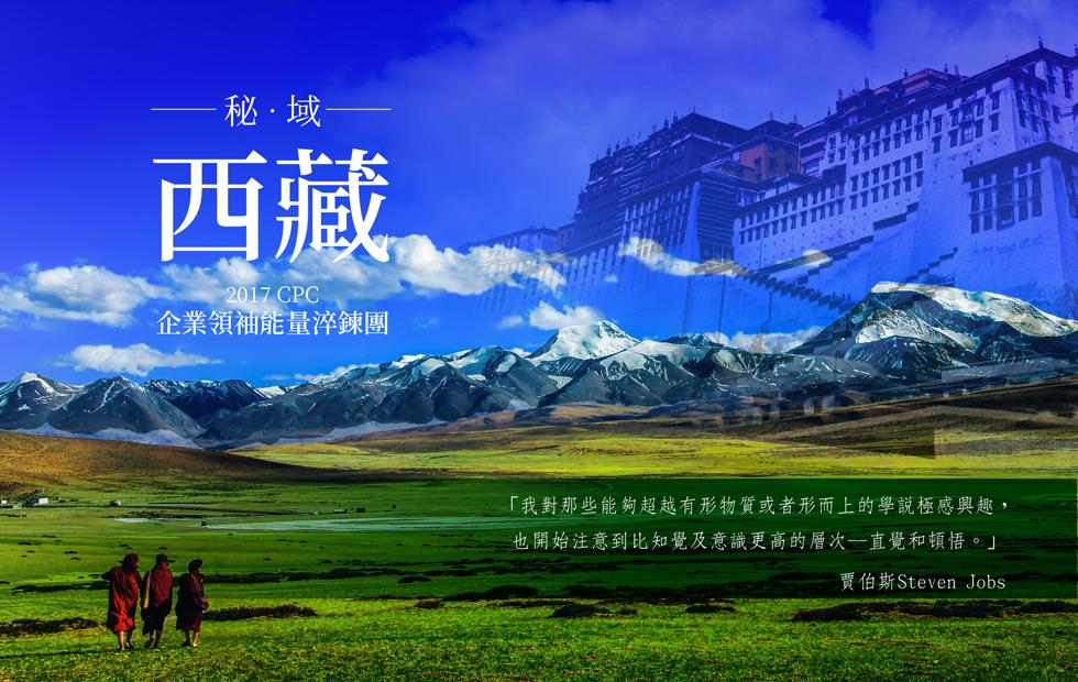 CPC秘域‧西藏企業領袖淬鍊團2017